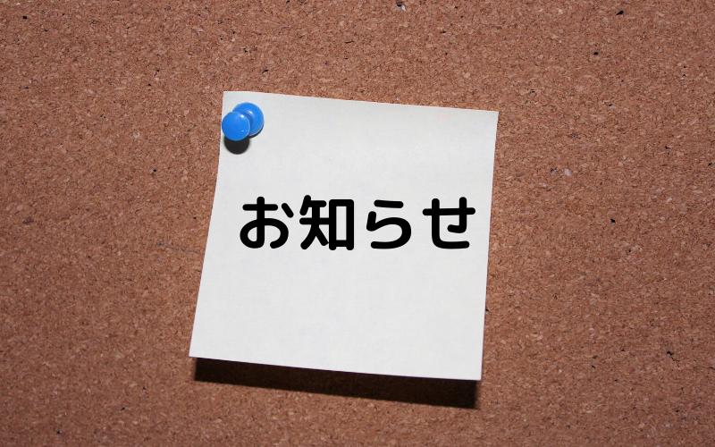 【3月29日更新】休校のお知らせ
