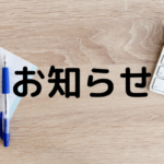 夏期休校日のお知らせ
