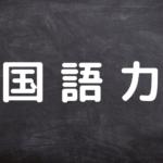 国語力強化コース