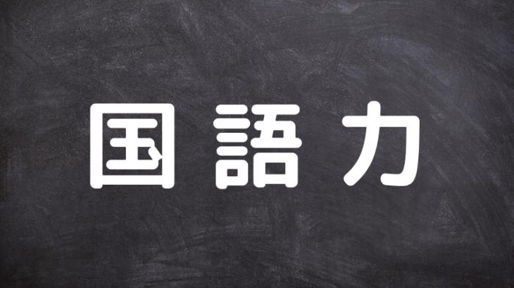 国語の授業内容を変更します