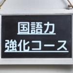 【詳細】国語力強化コース