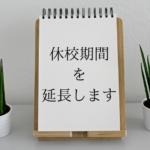 【4月29日更新】休校期間延長のお知らせ